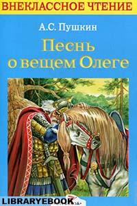 обложка книги песнь о вещем олеге