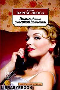 обложка книги похождения скверной девчонки