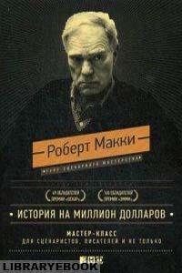 История на миллион долларов. Роберт Макки