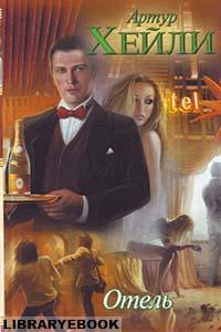 обложка книги отель
