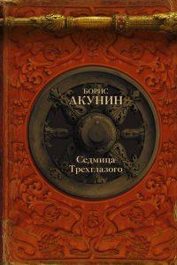 Седмица Трехглазого (сборник). Борис Акунин