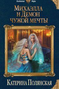 Михаэлла и Демон чужой мечты. Катерина Полянская