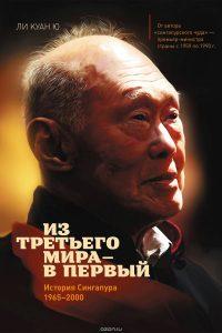 Из третьего мира — в первый. Ли Куан Ю