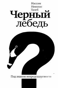 Черный лебедь. Нассим Талеб