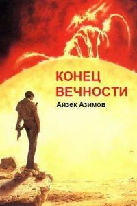 Конец Вечности. Айзек Азимов