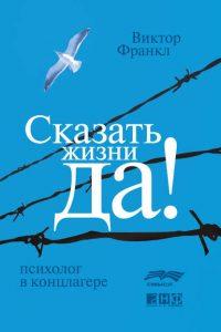 Сказать жизни «Да!»: психолог в концлагере. Виктор Франкл