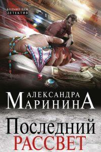 Последний рассвет. Александра Маринина