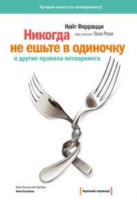 «Никогда не ешьте в одиночку» и другие правила нетворкинга. Кейт Феррацци