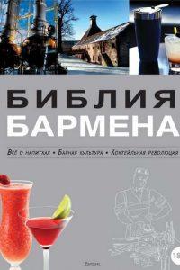 Библия бармена. Всё о напитках. Барная культура. Коктейльная революция. Федор Евсевский