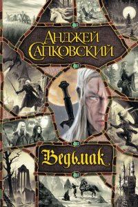 Ведьмак (сборник). Анджей Сапковский