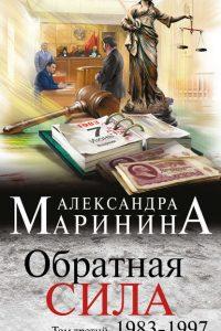Обратная сила. Том 3. 1983–1997. Александра Маринина