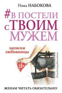 #В постели с твоим мужем. Записки любовницы. Ника Набокова