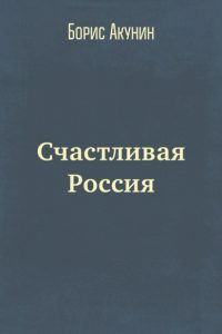 Борис Акунин Коронация Или Последний Из Романов Pdf