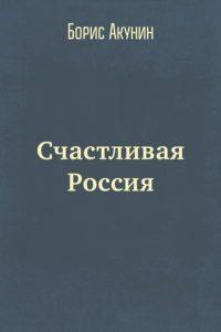 Счастливая Россия. Борис Акунин