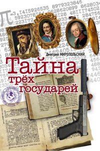 Тайна трех государей. Дмитрий Миропольский
