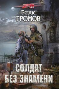 Солдат без знамени. Борис Громов