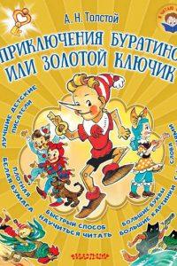 Золотой ключик или приключения Буратино. Алексей Толстой