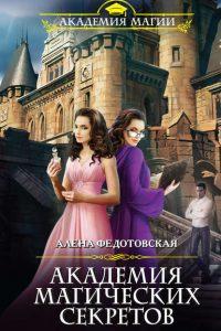 Академия магических секретов. Алена Федотовская