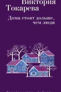 Дома стоят дольше, чем люди. Виктория Токарева