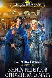 Книга рецептов стихийного мага. Анастасия Левковская
