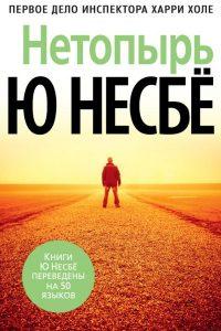 Цикл книг «Харри Холе» Ю Несбё