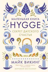 Hygge. Секрет датского счастья. Майк Викинг