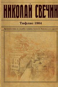 Тифлис 1904. Николай Свечин