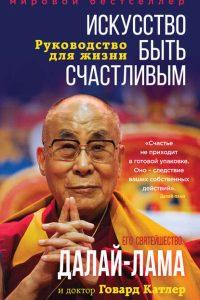 Искусство быть счастливым. Далай-лама