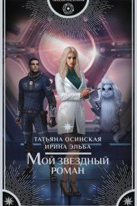 Мой звездный роман. Ирина Эльба