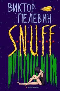 S.N.U.F.F. Виктор Пелевин