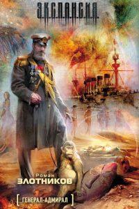 Генерал-адмирал. Роман Злотников