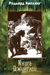 Книга джунглей (Сборник). Джозеф Киплинг