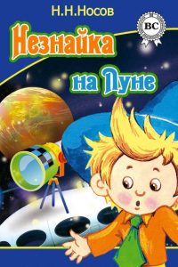 Незнайка на Луне. Николай Носов
