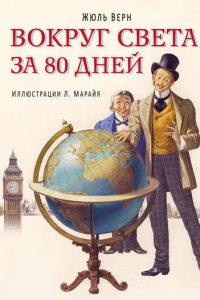 Вокруг света за 80 дней. Жюль Верн