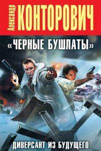 «Черные бушлаты». Диверсант из будущего. Александр Конторович