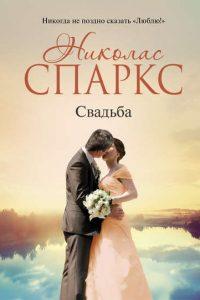 Свадьба. Николас Спаркс