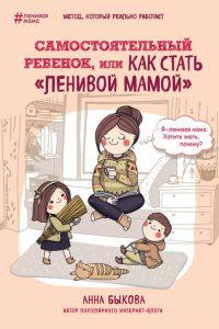 Самостоятельный ребёнок или как стать «ленивой мамой». Анна Быкова
