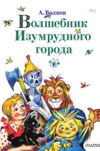 Волшебник Изумрудного города (сборник). Александр Волков