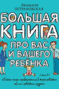 Большая книга про вас и вашего ребёнка. Людмила Петрановская