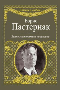 Быть знаменитым некрасиво. Борис Пастернак