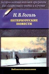 Невский проспект. Николай Гоголь