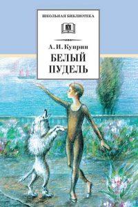 Белый пудель. Александр Куприн