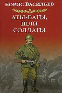 Аты-баты, шли солдаты. Борис Васильев