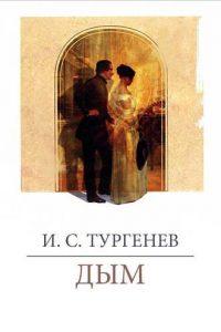 Дым. Иван Тургенев