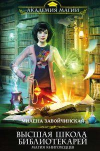 Высшая Школа Библиотекарей. Магия книгоходцев. Милена Завойчинская