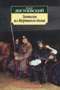 Записки из Мертвого Дома. Фёдор Достоевский