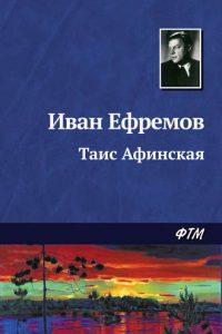 Таис Афинская. Иван Ефремов