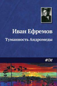 Туманность Андромеды. Иван Ефремов