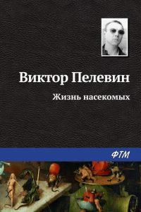 Жизнь насекомых. Виктор Пелевин