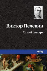 Синий фонарь. Виктор Пелевин